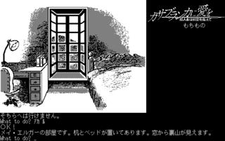 カサブランカに愛を #2 (PC-8801)(1986)(THINKING RABBIT)