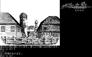 カサブランカに愛を #3 (PC-8801)(1986)(THINKING RABBIT)