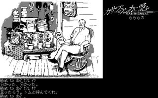 カサブランカに愛を #5 (PC-8801)(1986)(THINKING RABBIT)