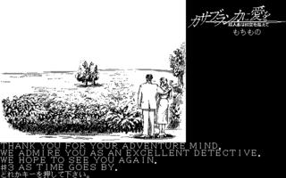 カサブランカに愛を #6 (PC-8801)(1986)(THINKING RABBIT)