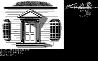 カサブランカに愛を - ゲーム開始画面 (PC-8801)(1986)(THINKING RABBIT)
