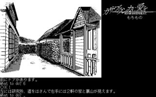 カサブランカに愛を #4 (PC-8801)(1986)(THINKING RABBIT)