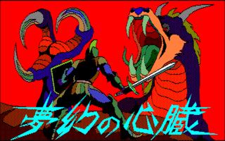 夢幻の心臓 - タイトル (PC-8801)(1984)(XTALSOFT)